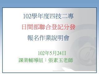 102 學年度四技二專 日間部聯合登記分發 報名作業說明會