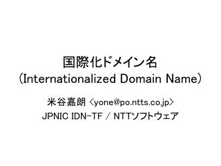 国際化ドメイン名 ( Internationalized Domain Name)