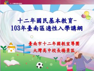 十二年國民基本教育 - 103 年臺南區適性入學講綱