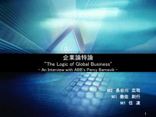 "企業論特論 "" The Logic of Global Business "" - An Interview with ABB ' s Percy Barnevik -"
