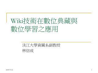 Wiki 技術在數位典藏與 數位學習之應用