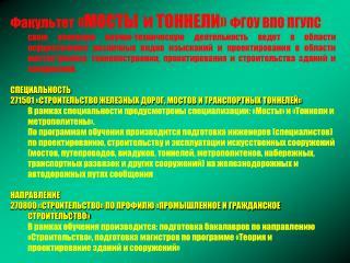 Факультет  «МОСТЫ и ТОННЕЛИ»  ФГОУ ВПО ПГУПС