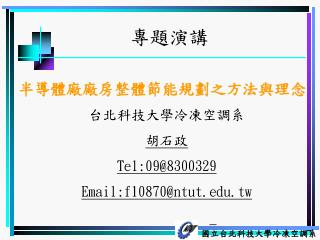 台北科技大學冷凍空調系 胡石政 Tel:09@8300329 Email:f10870@ntut.tw