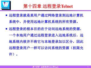 第十四章 远程登录 Telnet