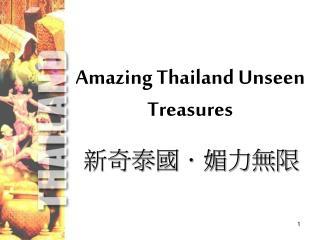 Amazing Thailand Unseen Treasures