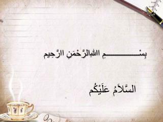 بِسْــــــــــــــــمِ اﷲِالرَّحْمَنِ اارَّحِيم