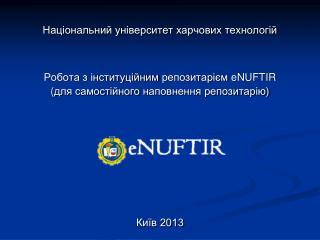 Національний університет харчових технологій