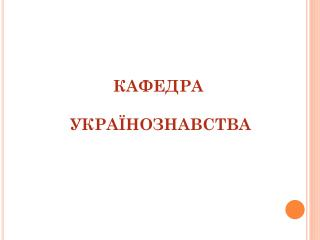 КАФЕДРА  УКРАЇНОЗНАВСТВА