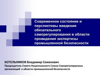 КОТЕЛЬНИКОВ Владимир Семенович