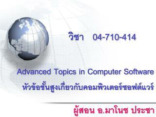 วิชา    04-710-414
