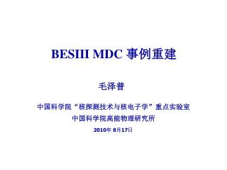 BESIII MDC  事例重建