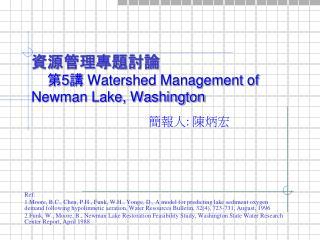 資源管理專題討論     第 5 講  Watershed Management of Newman Lake, Washington