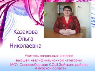Казакова  Ольга Николаевна