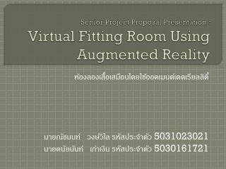 Senior Project Proposal Presentation :  Virtual Fitting Room Using Augmented Reality