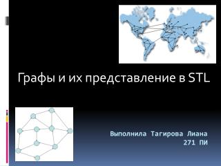 Выполнила Тагирова Лиана  271 ПИ