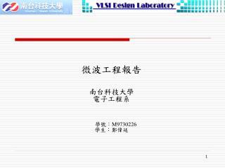 微波工程 報告 南台科技大學 電子工程系       學號: M9730226 學生:鄭偉廷