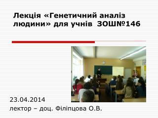 Лекція «Генетичний аналіз людини» для учнів  ЗОШ№ 146