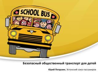 Безопасный общественный транспорт для детей