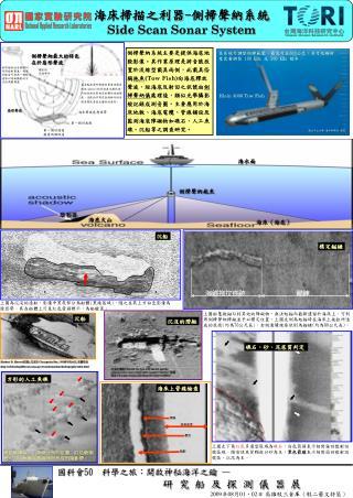 海床掃描之利器 - 側掃聲納系統 Side Scan Sonar System