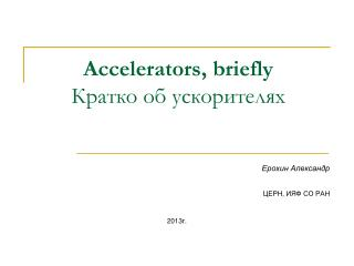 Accelerators, briefly Кратко об ускорителях