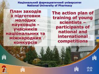 План заходів з підготовки молодих науковців - учасників національних та міжнародних конкурсів