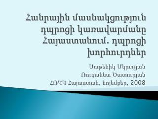 Սաթենիկ Մկրտչյան Ռուզաննա Ծատուրյան ՀՌԿԿ Հայաստան, նոյեմբեր,  2008