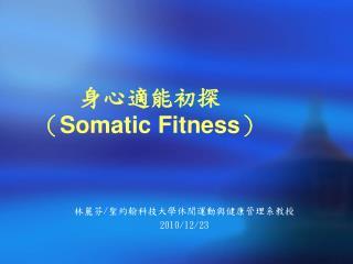 身心適能初探 ( Somatic Fitness )