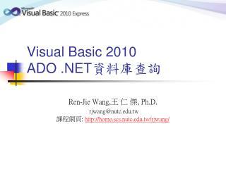 Visual Basic 2010 ADO .NET 資料庫查詢