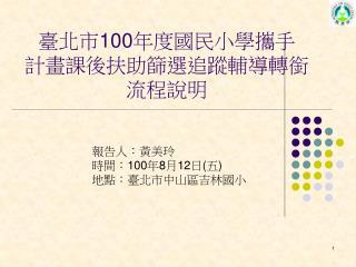 臺北市 100 年度國民小學攜手 計畫課後扶助篩選追蹤輔導轉銜流程說明