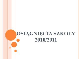OSIĄGNIĘCIA SZKOŁY 2010/2011