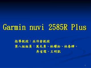 Garmin nuvi 2585R Plus