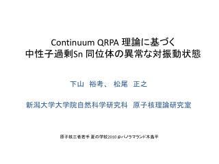 Continuum QRPA  理論に基づく 中性子過剰 Sn 同位体の異常な対振動状態