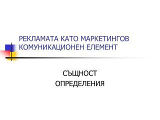 РЕКЛАМАТА КАТО МАРКЕТИНГОВ КОМУНИКАЦИОНЕН ЕЛЕМЕНТ