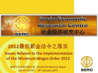 2012 最低薪金法令之落实 Issues Related to the Implementation of the Minimum Wages Order 2012