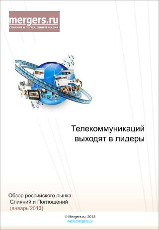 ? �Mergers.ru, 20 1 3 mergers.ru