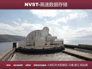 N ew  V acuum  S olar  T elescope - 1 米红外太阳望远 - 云南 . 澄江 . 抚仙 湖