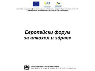 Европейски форум  за алкохол и здраве