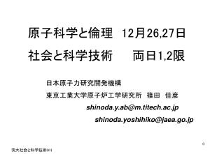 日本原子力研究開発機構 東京工業大学原子炉工学研究所 篠田 佳彦 shinoda.y.ab@m.titech.ac.jp shinoda.yoshihiko@jaea.go.jp