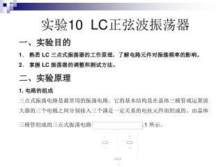 实验 10  LC 正弦波振荡器