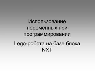 Использование переменных при программировании  Lego -робота на базе блока  NXT