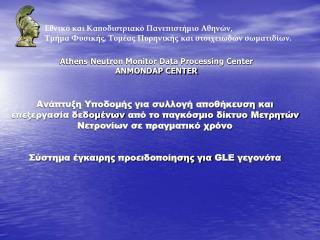 Athens Neutron Monitor Data Processing Center ANMONDAP CENTER