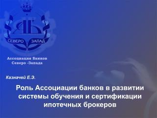 Роль Ассоциации банков в развитии системы обучения и сертификации ипотечных брокеров