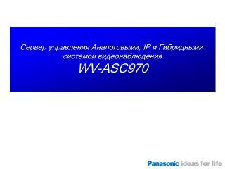Сервер управления Аналоговыми,  IP  и Гибридными  системой видеонаблюдения WV-ASC970