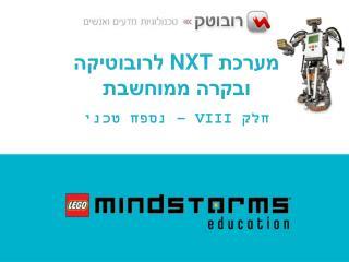 מערכת  NXT  לרובוטיקה ובקרה ממוחשבת חלק  VIII  – נספח טכני
