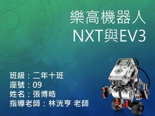 樂高機器人 NXT 與 EV3