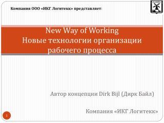 New Way of Working Новые технологии организации рабочего процесса