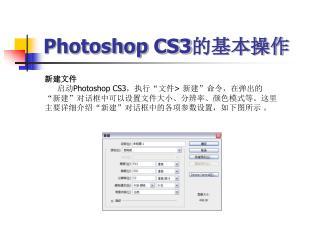 Photoshop CS3 的基本操作