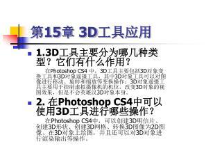 第 15 章  3D 工具应用