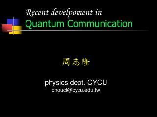 Recent develpoment in Quantum Communication