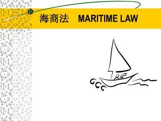 海商法     MARITIME LAW